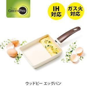 IH対応 セラミック エッグパン 14×18cm グリーンパン ウッドビー GREENPAN Wood be CC001008-001 卵焼き|toolandmeal