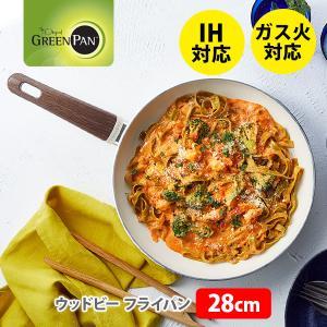 IH対応 セラミック フライパン 28cm グリーンパン ウッドビー GREENPAN Wood be CC001012-001|toolandmeal