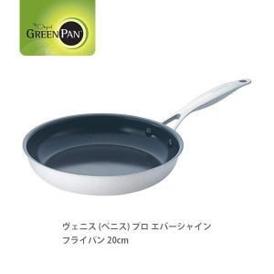 フライパン 20cm グリーンパン ヴェニス プロ エバーシャイン GREENPAN CC001073-001|toolandmeal