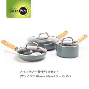 IH対応 セラミック 蓋付き 3点セット フライパン 20cm・ 26cm + ソースパン 16cm グリーンパン メイフラワー GREENPAN MAYFLOWER CC002295-001 片手鍋|toolandmeal