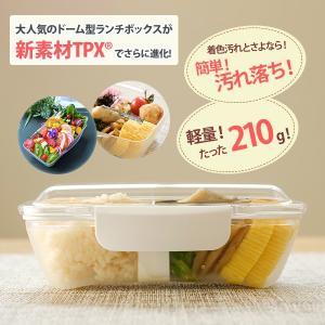 弁当箱 ランチボックス ドーム型 プレミアムドームランチボックス 日本製 透明 500ml 新素材TPX(R) おしゃれ ピクニック 電子レンジ可 KLBTL5 単品|toolandmeal