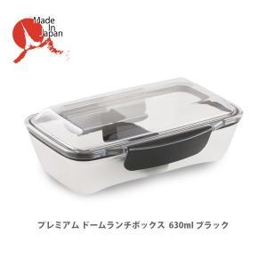 弁当箱 ランチボックス ドーム型 プレミアムドームランチボックス 日本製 透明 630ml 新素材TPX(R) おしゃれ ピクニック 電子レンジ可 KLBT6-2 単品 toolandmeal