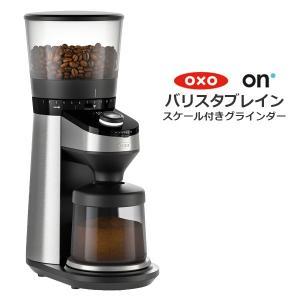 スケール付きグラインダー バリスタブレイン オクソー オン OXO On 8710200|toolandmeal