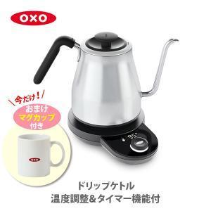 ドリップケトル 温度調節&タイマー機能付 オクソー オン OXO On 8717100|toolandmeal