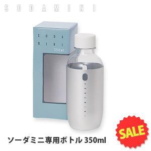 SODA MINI ソーダミニ 専用ボトル SM2001|toolandmeal