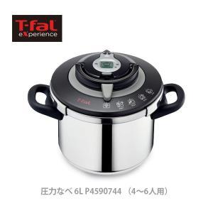 T-FAL ティファール エクスペリエンス 圧力なべ 6L P4590744 (4〜6人用)|toolandmeal