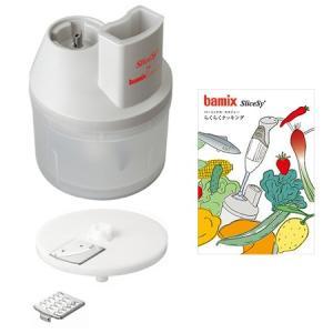 bamix バーミックス スライシー(ディスクセット付) 正規品 アタッチメント 単品 M200 M250 M300 に対応|toolandmeal