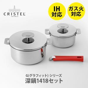 CRISTEL クリステル グラフィットシリーズ 深鍋1418セット チェリーテラス 日本正規品|toolandmeal