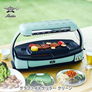 ホットプレート グラファイトグリラー グリーン アラジン Aladdin CAG-G13B(G) グリル|toolandmeal