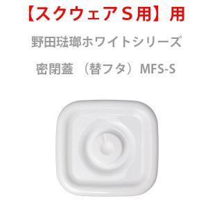 保存容器 野田琺瑯 ホワイトシリーズ スクウェアS用 密閉蓋 (部品)MFS-S toolandmeal