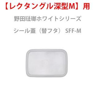 保存容器 野田琺瑯 ホワイトシリーズ シール蓋(フタ) 部品 レクタングル深型M用 SFF-M