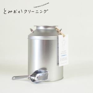 とみおかクリーニング オリジナル洗濯洗剤(ミルク缶入り)900g HT-01-1000 toolandmeal