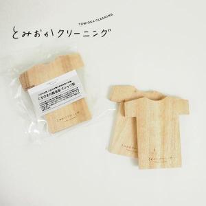 とみおかクリーニング 天然木の防虫剤 シャツ型 HT-02-0008 toolandmeal
