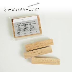 とみおかクリーニング 天然木の防虫剤 ブロック3個入り HT-02-0009 toolandmeal