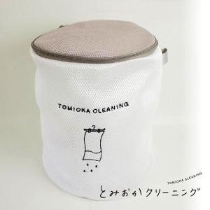 とみおかクリーニング ランドリーネット 筒型(大) HT-02-0013 toolandmeal