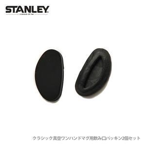 スタンレー 部品 クラシック真空ワンハンドマグ用飲み口パッキン2個セット BW10-02341-001 STANLEY|toolandmeal
