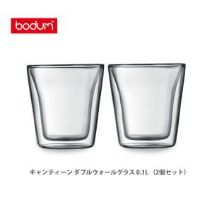bodum ボダム CANTEEN キャンティーン ダブルウォールグラス 0.1L (2個セット) 10108-10 toolandmeal