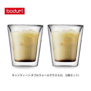bodum ボダム CANTEEN キャンティーン ダブルウォールグラス 0.2L (2個セット) 10109-10 toolandmeal