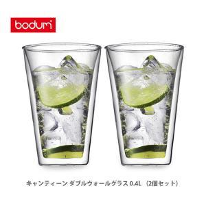 bodum ボダム CANTEEN キャンティーン ダブルウォールグラス 0.4L (2個セット) 10110-10 toolandmeal