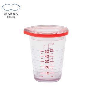 マーナ MARNA ドレッシング計量カップ 50ml K677|toolandmeal