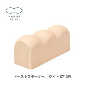 トーストスチーマー ホワイト K713W マーナ MARNA ▼|toolandmeal