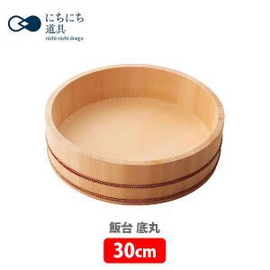 日々道具 飯台 底丸 30cm (約3合) toolandmeal