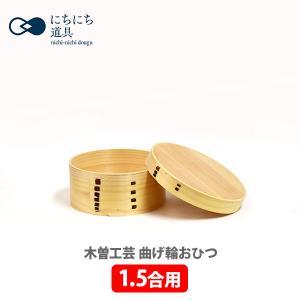 日々道具 木曽工芸 曲げ輪おひつ (1.5合用) toolandmeal