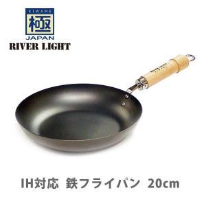 極JAPAN キワメジャパン フライパン20cm 極ROOTS キワメルーツ がリニューアル!