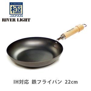 極JAPAN キワメジャパン フライパン22cm 極ROOTS キワメルーツ がリニューアル!