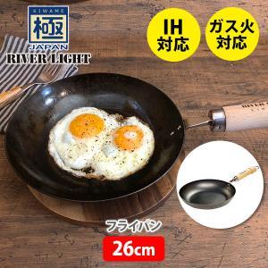 極JAPAN キワメジャパン フライパン26cm 極ROOTS キワメルーツ がリニューアル!