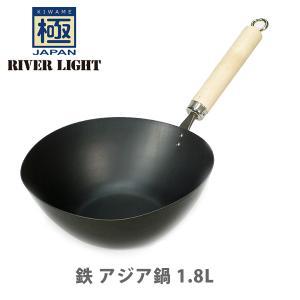極JAPAN キワメジャパン (極ジャパン) アジア鍋 1.8L J1930A 日本製 極ROOTS...