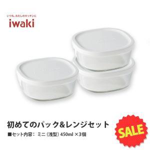 保存容器 イワキ パック&レンジ 初めてセット ミニ (浅型) ×3点 ホワイト 白 N3240-W|toolandmeal