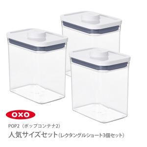 保存容器 ポップコンテナ2 レクタングルショート3個当店限定セット POP2 オクソー OXO