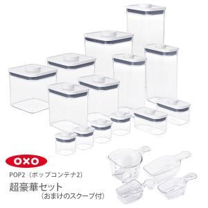 保存容器 ポップコンテナ2 超豪華当店限定セット POP2 オクソー OXO