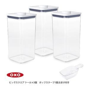 保存容器 ポップコンテナ2 大容量オススメ当店限定セット おまけ:ポップスクープ付 POP2 オクソ...