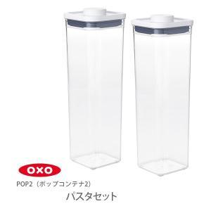 保存容器 ポップコンテナ2 パスタ当店限定セット POP2 オクソー OXO
