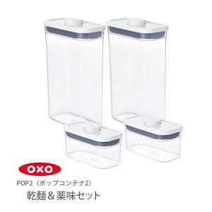 保存容器 ポップコンテナ2 乾麺&薬味保存当店限定セット POP2 オクソー OXO