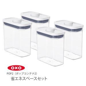 保存容器 ポップコンテナ2 小スペーススリム当店限定セット POP2 オクソー OXO