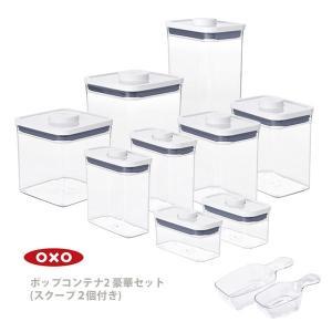保存容器 ポップコンテナ2 豪華当店限定セット POP2 オクソー OXO