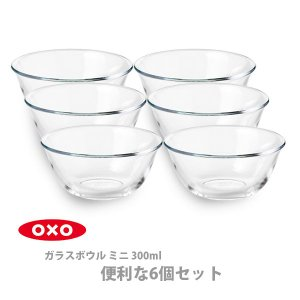 OXO オクソー ガラスボウル ミニ 300ml 便利な6個セット 11205700|toolandmeal