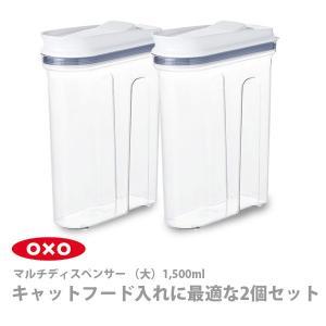 保存容器 マルチディスペンサー 大 キャットフード入れに最適な2個セット オクソー OXO 11247600|toolandmeal