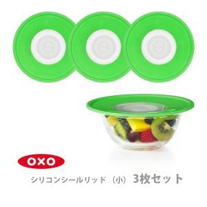 シリコンシールリッド 小 3枚セット オクソー OXO 11242300|toolandmeal