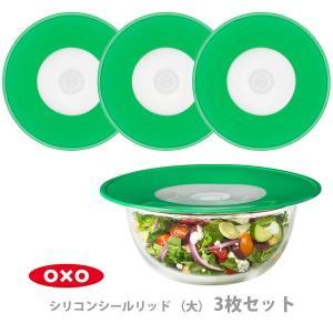 シリコンシールリッド 大 3枚セット オクソー OXO 11242500|toolandmeal