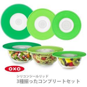 シリコンシールリッド 3種類揃ったコンプリートセット オクソー OXO|toolandmeal