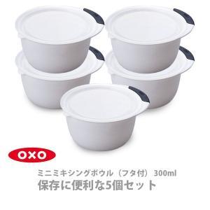 OXO オクソー ミニミキシングボウル(フタ付) ホワイト 保存に便利な5個セット 1064541|toolandmeal