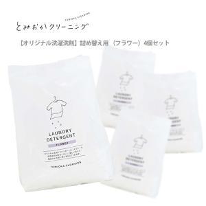とみおかクリーニングオリジナル洗濯洗剤フラワー (詰替え用) 4個セット ▼ toolandmeal