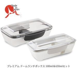 弁当箱 プレミアムドームランチボックス セット 500ml+630ml 新素材TPX(R) おしゃれ ピクニック 電子レンジ可 日本製 KLBT6-2 toolandmeal