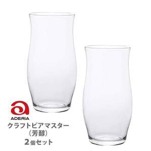 ビアグラス クラフトビアマスター 芳醇 2個セット アデリア toolandmeal
