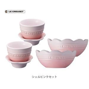 LE CREUSET ルクルーゼ(ル・クルーゼ) シェルピンクセット (ティーカップ&フルールソーサー×2、ボール×2) 日本正規代理店品|toolandmeal