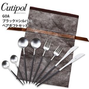 ギフトセット スプーン フォーク ナイフ ペアギフトセット クチポール ゴア ブラック×シルバー Cutipol GOA 【ブラウンラッピングバッグB付】|toolandmeal